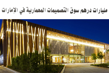 TA_TABANLIOGLU_ARCHITECTS_NEWS_AL ROYA_tripoli_congress_center (2)