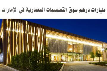 TA_TABANLIOGLU_ARCHITECTS_NEWS_AL ROYA_tripoli_congress_center (2)