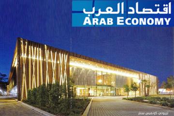 TA_TABANLIOGLU_ARCHITECTS_NEWS_ARAB ECONOMY